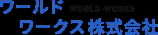 ワールドワークス株式会社